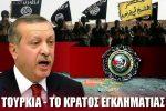 Εκστρατεία καταδίκης της Τουρκίας ως εγκληματία πολέμου