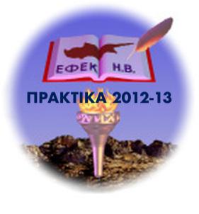 8η Συνεδρία ΕΦΕΚ ΗΒ 01/03/2013 – ΕΚΛΟΓΕΣ