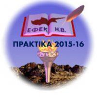 1η Συνεδρία ΕΦΕΚ ΗΒ 14/03/2015