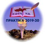5η Συνεδρία ΕΦΕΚ ΗΒ 12/09/2019