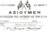 «Αξιούμεν την Ένωση της Κύπρου με την Ελλάδα…»