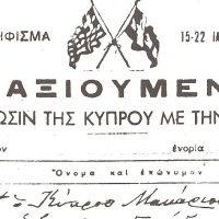 15/01/1950: «Δι' Ένωσιν και μόνον Ένωσιν»