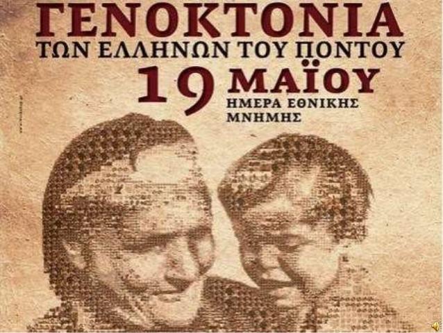 Επέτειος Γενοκτονίας των Ελλήνων του Πόντου