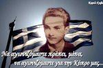 07/02/1956: «Να αγωνιζόμαστε πρέπει μάνα, να αγωνιζόμαστε για την Κύπρο μας».
