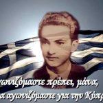 Πετράκης Γιάλλουρος: Ο ήρωας μαθητής της Ε.Ο.Κ.Α.