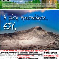 Τεύχος 13 – 15/02/2013