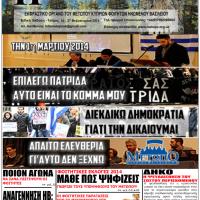 Τεύχος 16 – 27/02/2014