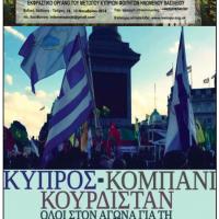 Τεύχος 18 – 13/11/2014