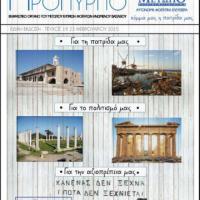 Τεύχος 19 – 23/02/2015