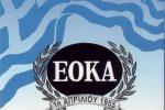 1η Απριλίου 1955: Ζήτω η ΕΟΚΑ!