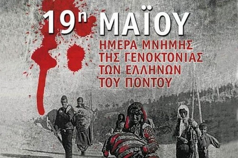 H γενοκτονία των Ελλήνων του Πόντου
