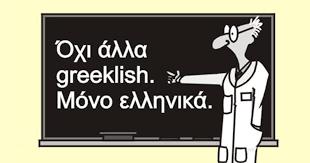 Τη γλώσσα μου έδωσαν ελληνική: η απειλή των greeklish