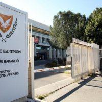 Επιστολή προς Υπουργείο Εξωτερικών (2014)