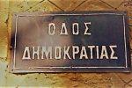 Αποστολίδης – Όραμς: Το πάρτι τελείωσε!