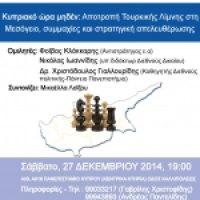 «Κυπριακό ώρα μηδέν: Αποτροπή Τουρκικής λίμνης στη Μεσόγειο, συμμαχίες και στρατηγική απελευθέρωσης»