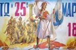 Εθνική Επέτειος 25ης Μαρτίου 1821