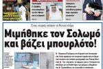 Το παραλήρημα των Νεοκύπριων