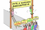 Η επέτειος της «εθνικής ανάγκης»
