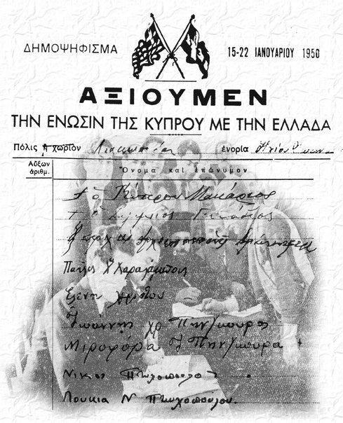 Ενωτικό Δημοψήφισμα 1950: «ΑΞΙΟΥΜΕΝ, ΤΗΝ ΕΝΩΣΙΝ ΤΗΣ ΚΥΠΡΟΥ ΜΕ ΤΗΝ ΕΛΛΑΔΑ»