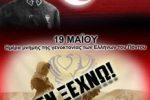 Ημέρα μνήμης της γενοκτονίας των Ελλήνων του Πόντου