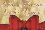 Καλά Χριστούγεννα και ευτυχισμένο το νέο έτος 2011
