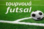 Τουρνουά Ποδοσφαίρου Σάλας για φιλανθρωπικό σκόπο