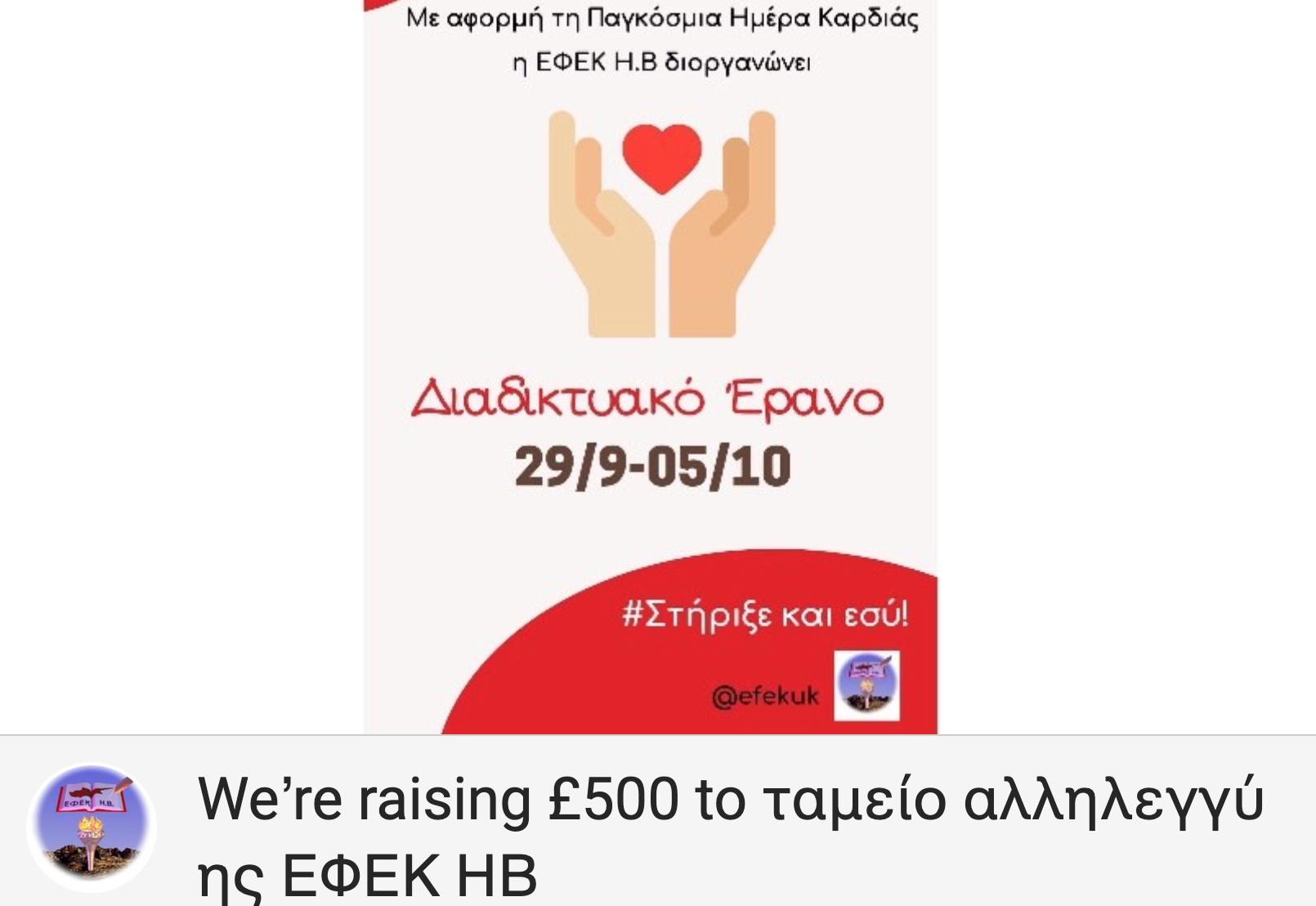 Ενίσχυση Ταμείου Αλληλεγγύης ΕΦΕΚ Η.Β.