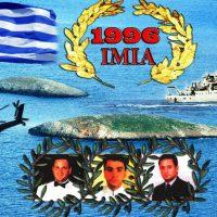 Ίμια 1996 – ΔΕΝ ΞΕΧΝΩ