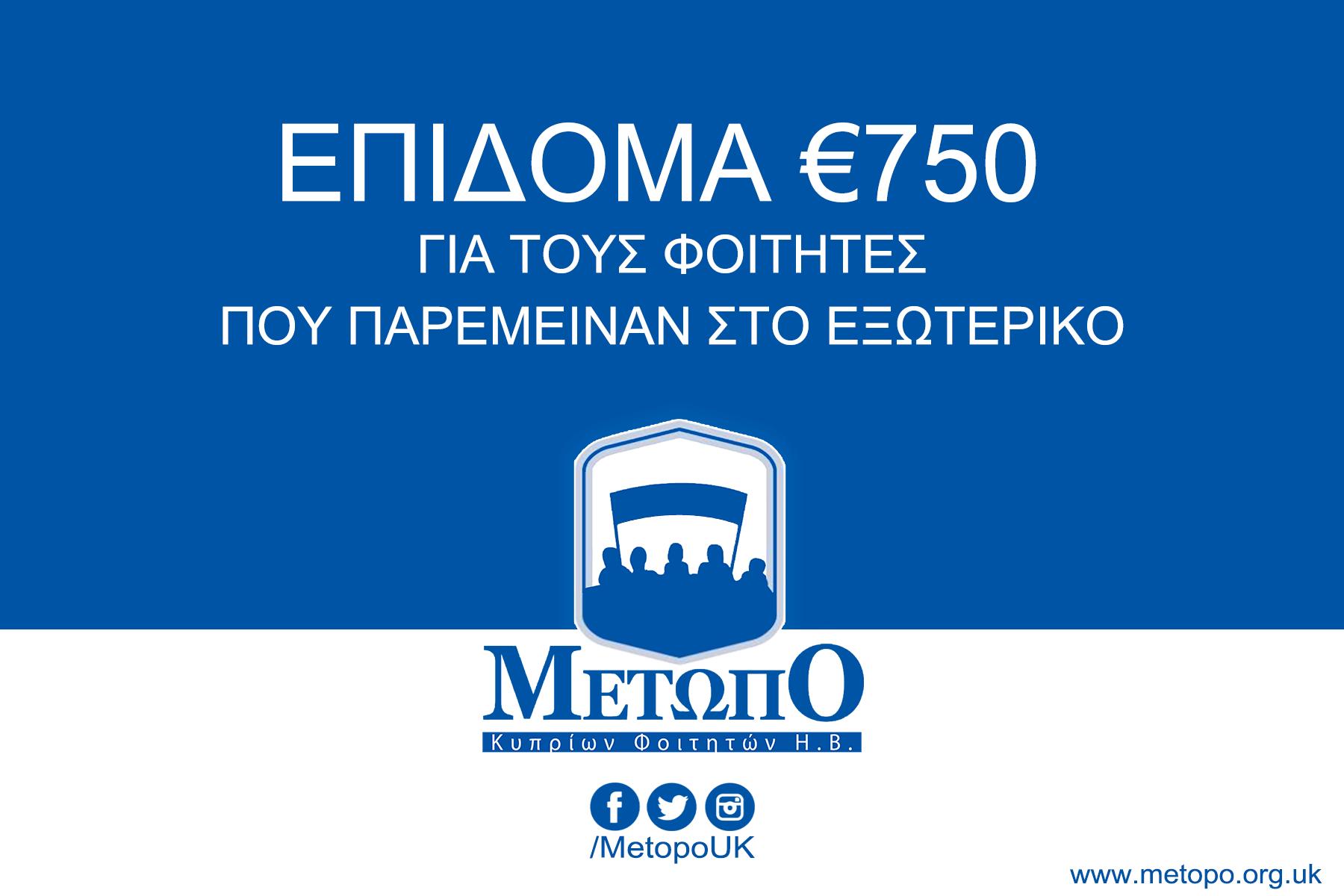 Η Πλατφόρμα Αιτήσεων για το επίδομα των €750 είναι διαθέσιμη