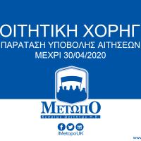 Παράταση Υποβολής Αιτήσεων Φοιτητικής Χορηγίας μέχρι 30 Απριλίου