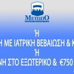 Οι δύο επιλογές των Κύπριων Φοιτητών στο Εξωτερικό