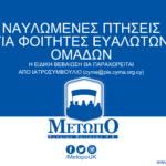 Διάταγμα 30/03/2020: Αυστηρότερα Μέτρα και Ναυλωμένες Πτήσεις για Φοιτητές Ευάλωτων Ομάδων