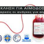 Αυτόνομες Παρατάξεις: Έκκληση για Αιμοδοσία