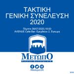 Τακτική Γενική Συνέλευση 2020