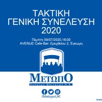 Πρόσκληση: Τακτική Γενική Συνέλευση 2020