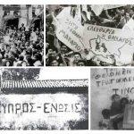 Οκτωβριανά 1931: η πρώτη εξέγερση για Ένωση με την Ελλάδα