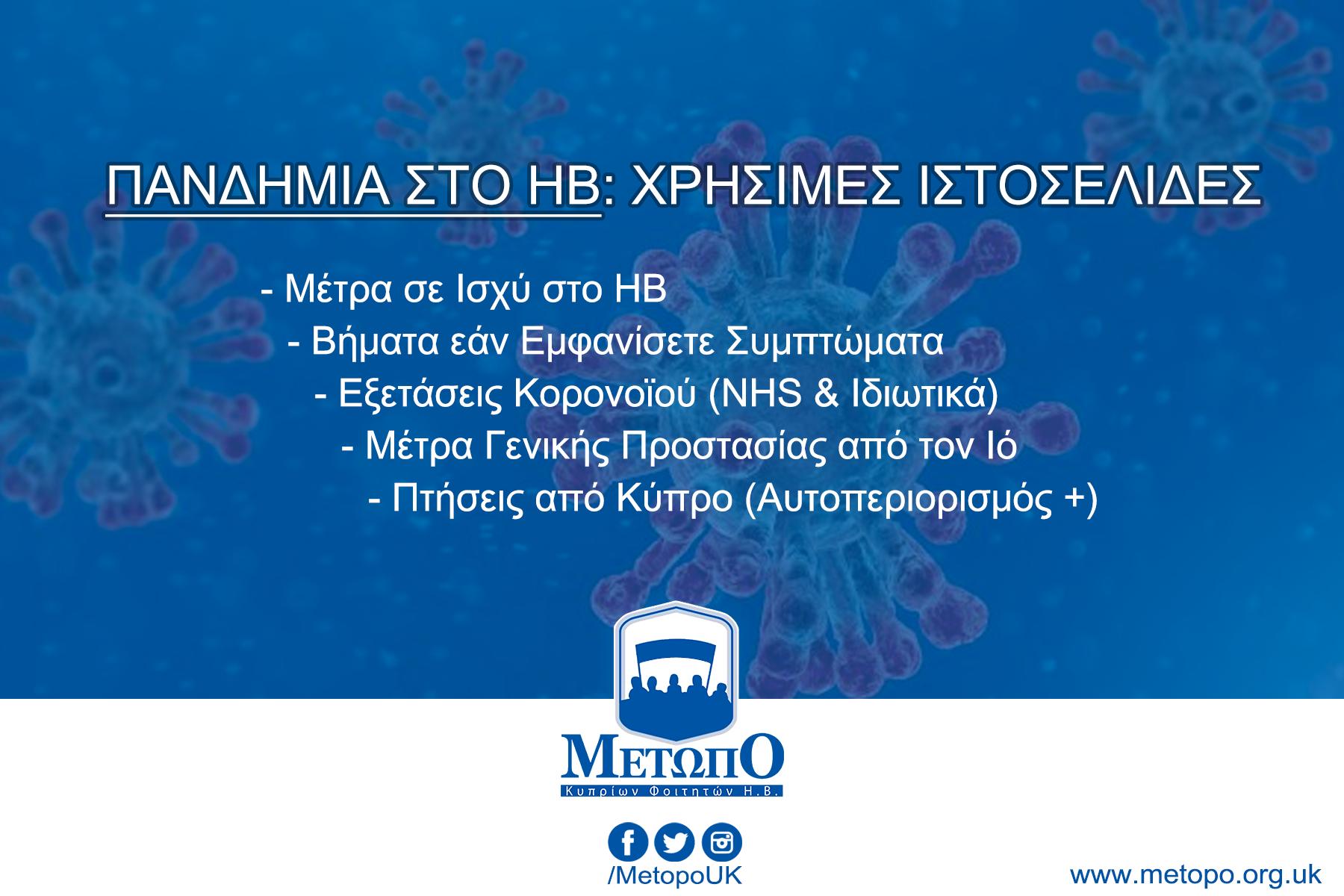 Πανδημία στο ΗΒ: Χρήσιμες Πληροφορίες και Ιστοσελίδες