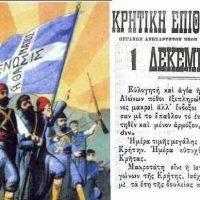 Ένωση της Κρήτης με την Ελλάδα
